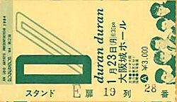 1984 jan 23 ticket japan edited.jpg