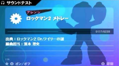 Mega Man 2 Medley - Super Smash Bros