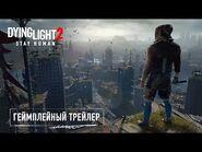 Dying Light 2 Stay Human - Официальный трейлер игрового процесса
