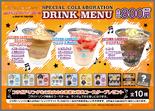 Autumn Carnival Drinks (TMR)