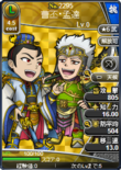 Cao Pi & Meng Da (BROTK)