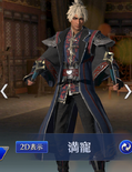 Man Chong Abyss Outfit (DW9M)