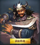 Meng Huo - Chinese Server (HXW)