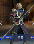 Lu Meng Abyss Outfit (DW9M)