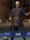 Xu Sheng Abyss Outfit (DW9M)