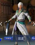 Fa Zheng Mystic Outfit (DW9M)