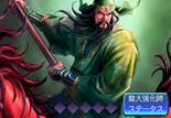 Guan Yu 2 (ROTKH)
