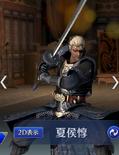 Xiahou Dun Abyss Outfit (DW9M)
