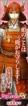 Yukimura Sanada 2 (TSL)