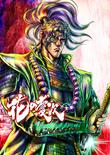 Masamune Date 8 (SGIXA)