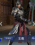 Wen Yang Abyss Outfit (DW9M)
