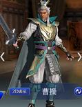 Cao Cao Mystic Outfit (DW9M)
