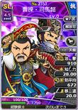 Cao Cao & Sima Yi (BROTK)
