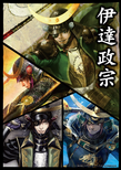 Countdown - Masamune Date (SW4DX)