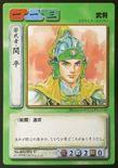 Guan Ping (ROTK TCG)