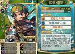 Guan Yu 2 (SGB)