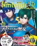 Nintendo Dream Magazine Cover (FEW)