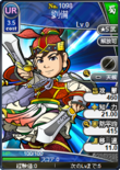 Liu Bei 5 (BROTK)