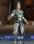 Liu Shan Mystic Outfit (DW9M)