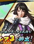 Kenshin Uesugi 6 (1MNA)