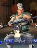 Xu Zhu Mystic Outfit (DW9M)