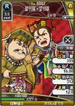 Liu Bei & Liu Zhang (BROTK)