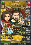 Sun Quan & Lu Xun (BROTK)