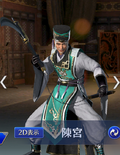 Chen Gong Mystic Outfit (DW9M)