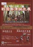 Sw4-shimazubday-flyer