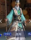 Zhang Jiao Mystic Outfit (DW9M)
