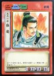 Zhang Liao (ROTK TCG)
