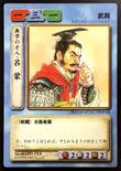 Lu Meng (ROTK TCG)