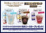 Triple Road Trickster Drinks (TMR)