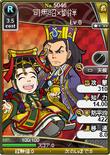 Sima Zhao & Liu Shan (BROTK)