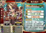 Yukimura Sanada 2 (SGB)