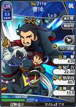 Cao Cao 7 (BROTK)