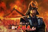 Mitsuhide Akechi 16 (1MNA)