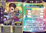 Deng Ai 3 (SGB)