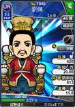Liu Bei 3 (BROTK)