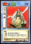 Sun Quan 4 (ROTK TCG)