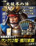 Ieyasu Tokugawa 16 (1MNA)