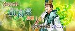 Zhuge Liang 2 (HER)