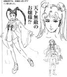 Da Qiao Concept Art (DW3)