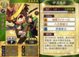 Masamune Date (SGB)