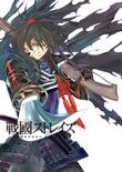 Nobunaga Oda 7 (SGIXA)