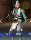 Ling Tong Mystic Outfit (DW9M)