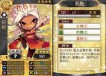 Zhurong (SGB)