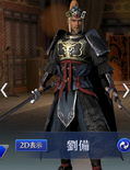 Liu Bei Abyss Outfit (DW9M)