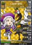 Female Zuo Ci & Grandpa Crane 2 (BROTK)