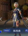 Sun Shangxiang Abyss Outfit (DW9M)